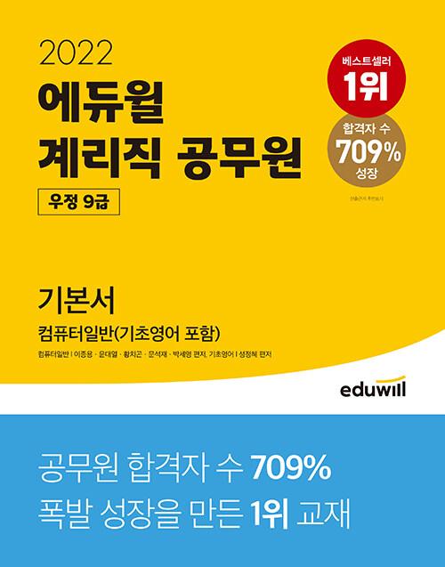 2022 에듀윌 우정 9급 계리직 공무원 기본서 컴퓨터일반 (기초영어 포함)