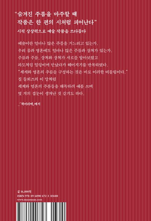 예술의 주름들 : 감각을 일깨우는 시인의 예술 읽기