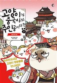 고양이가 중국사의 주인공이라면 2