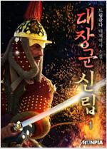 [세트] 대장군 신립 (총12권/완결)