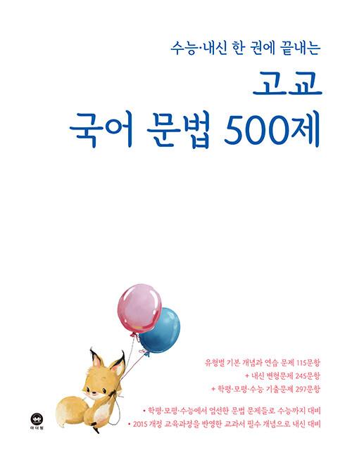 수능·내신 한 권에 끝내는 고교 국어 문법 500제