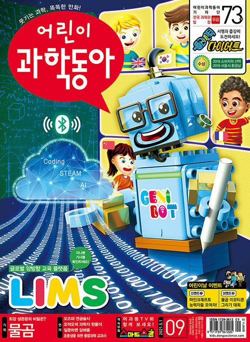 어린이 과학동아 Vol.09 : 2021.05.01