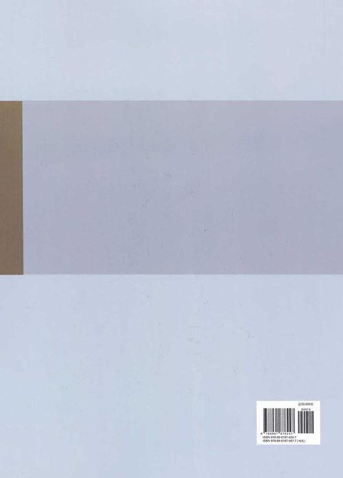일제의 독도·울릉도 침탈 자료집. 1, 통서일기 : 1883~1895