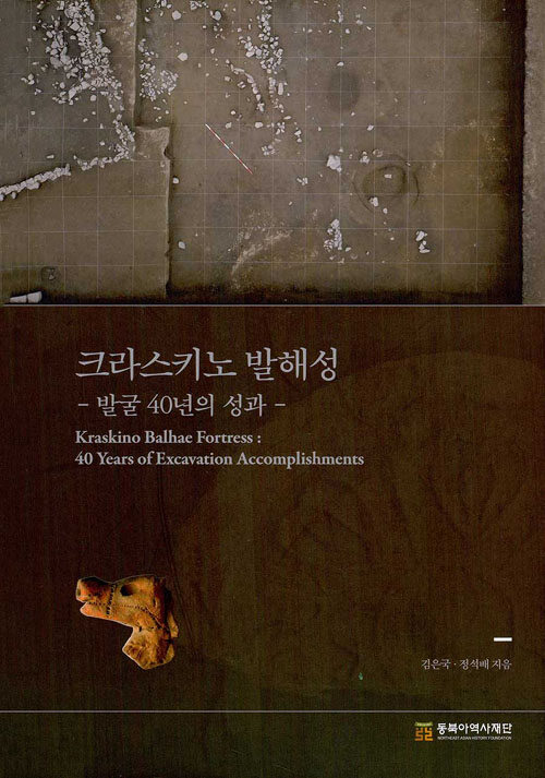 크라스키노 발해성 : 발굴 40년의 성과