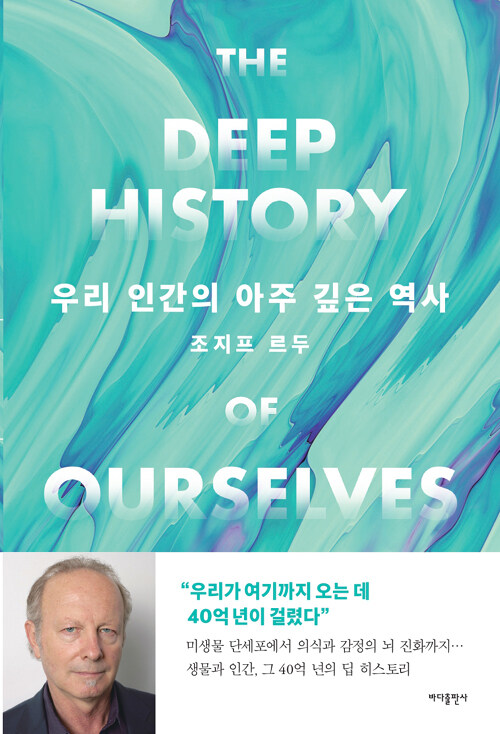 우리 인간의 아주 깊은 역사 : 생물과 인간, 그 40억 년의 딥 히스토리