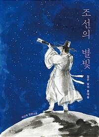 조선의 별빛 : 젊은 날의 홍대용 : 박선욱 장편소설