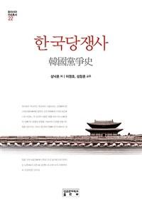 한국당쟁사