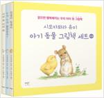 시모카와라 유미 아기 동물 그림책 세트 - 전3권