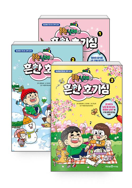 [세트] 흔한남매의 흔한 호기심 1~3 세트 - 전3권
