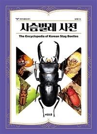 사슴벌레 사전