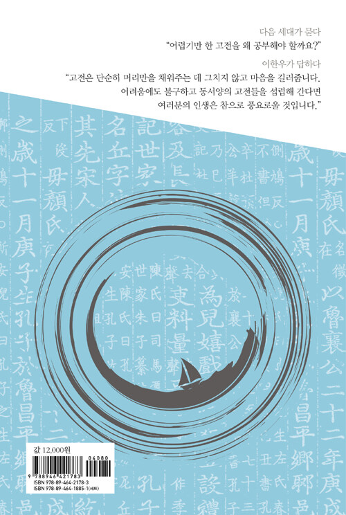 고전의 바다에서 지혜를 낚는 법 : 동양 고전에서 길을 찾다