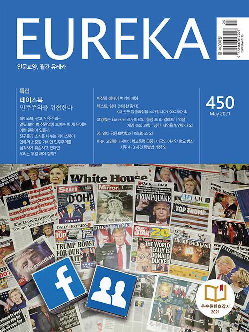 월간 유레카 450호