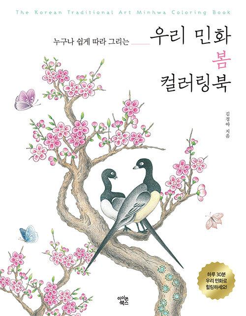 우리 민화 봄 컬러링북