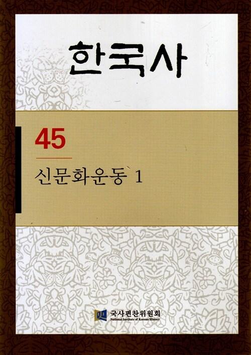 한국사 45 : 신문화운동 1