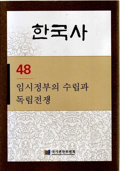 한국사 48 : 임시정부의 수립과 독립전쟁