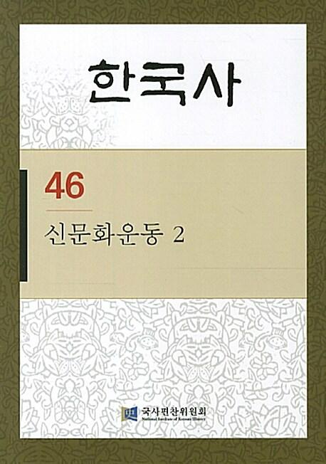 한국사 46 : 신문화운동 2