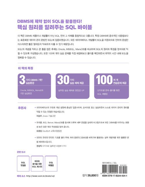 (김상형의) SQL 정복 : Oracle, MSSQL, MariaDB 기반 실습환경
