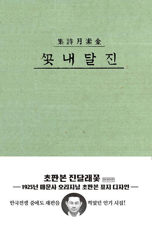 초판본 진달래꽃 (1925년 애문사)
