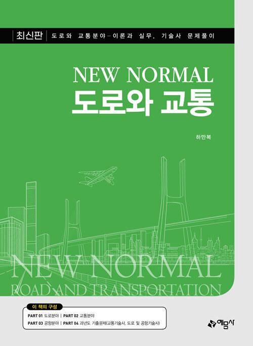 NEW NORMAL 도로와 교통