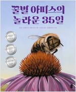 꿀벌 아피스의 놀라운 35일