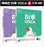 [세트] 똑똑한 하루 VOCA 4단계 (A,B) 세트 - 전2권