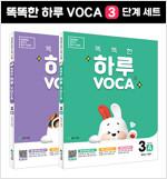 [세트] 똑똑한 하루 VOCA 3단계 (A,B) 세트 - 전2권