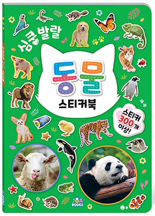 심쿵발랄 동물 스티커북