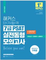 2021 해커스 단기합격 7급 PSAT 실전동형모의고사 (언어논리 + 자료해석 + 상황판단)