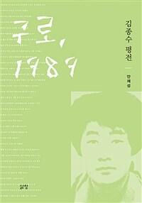 구로, 1989 : 김종수 평전