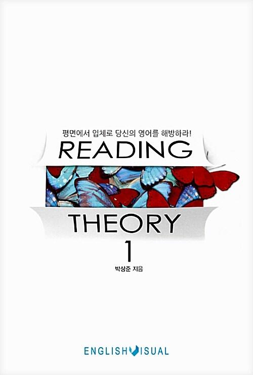 해석이론 Reading Theory 1
