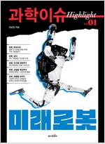 과학이슈 하이라이트 Vol.01 미래로봇