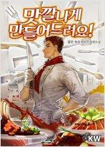 [세트] 맛깔나게 만들어드려요! (총8권/완결)