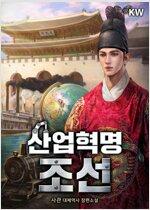 [세트] 산업혁명 조선 (총8권/완결)