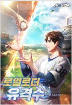 [세트] 로열로더 유격수 (총8권/완결)