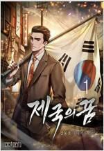 [세트] 제국의 꿈 (총10권/완결)