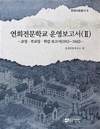 연희전문학교 운영보고서. 2, 교장·부교장·학감 보고서(1915~1942)