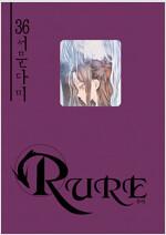 루어 Rure 36