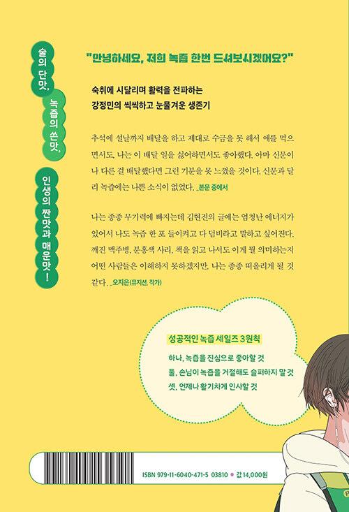 녹즙 배달원 강정민 : 김현진 장편소설