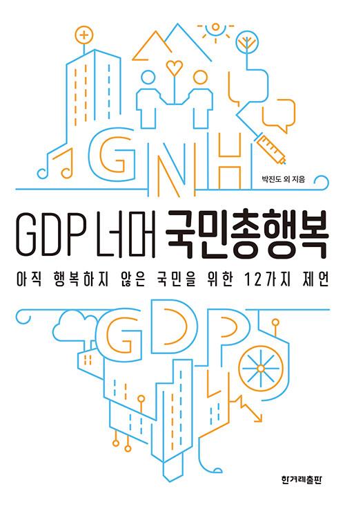 GDP 너머 국민총행복
