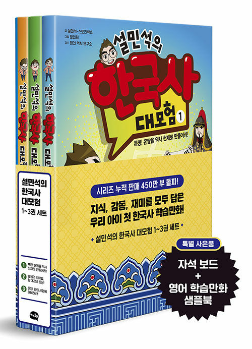 설민석의 한국사 대모험 1~3 세트 - 전3권