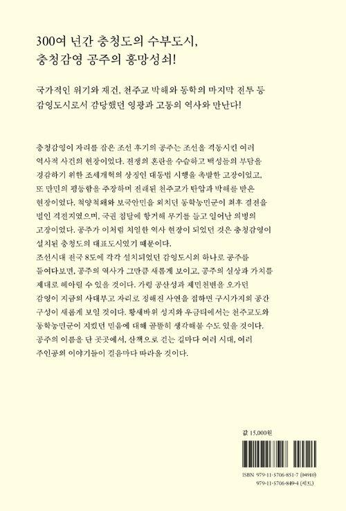 (호서의 중심) 충청감영 공주 : 공주에 새겨진 조선 역사 이야기