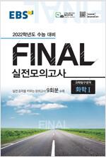 EBS Final 실전모의고사 과학탐구영역 화학 1 (8절) (2021년)