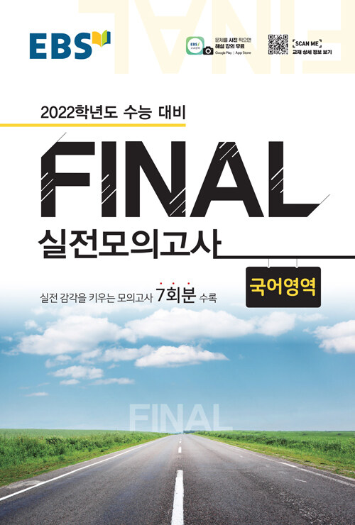 EBS Final 실전모의고사 국어영역 국어 (8절) (2021년)