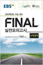 EBS Final 실전모의고사 수학영역 (8절) (2021년)