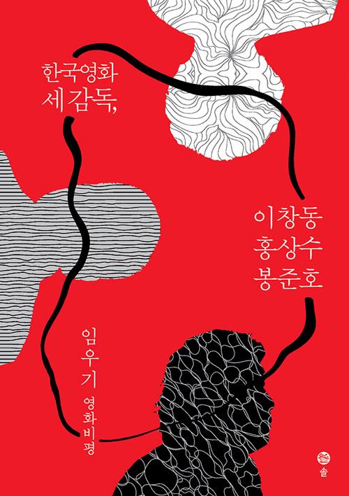 한국영화 세 감독, 이창동·홍상수·봉준호 : 임우기 영화비평