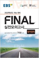 EBS Final 실전모의고사 영어영역 영어 (8절) (2021년)