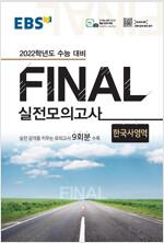 EBS Final 실전모의고사 한국사영역 (8절) (2021년)