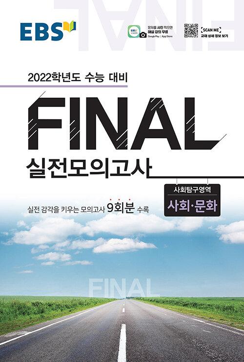 EBS Final 실전모의고사 사회탐구영역 사회.문화 (8절) (2021년)
