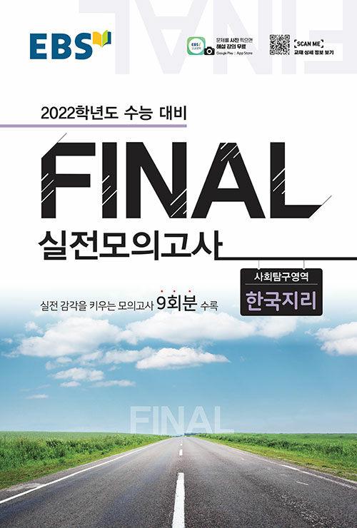 EBS Final 실전모의고사 사회탐구영역 한국지리 (8절) (2021년)