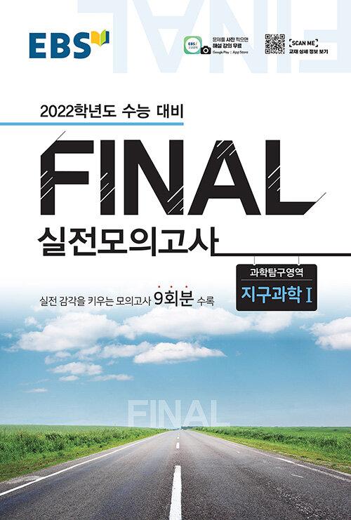 EBS Final 실전모의고사 과학탐구영역 지구과학 1 (8절) (2021년)